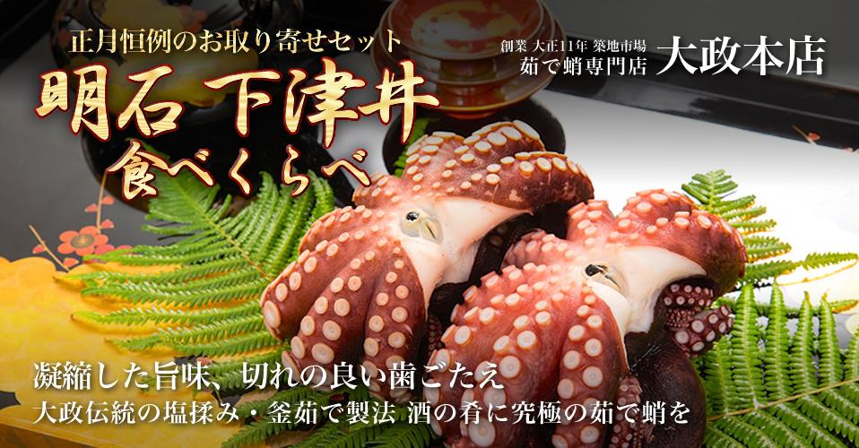 恒例 お正月休みは大政の茹で蛸「明石・下津井 食べくらべ」キャンペーン